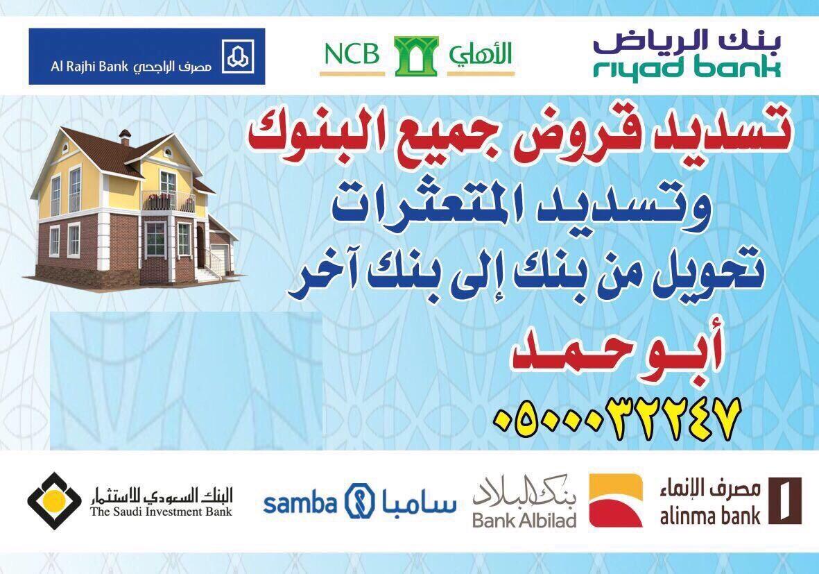 #تسديد قروض,متعثرات سمه,ايقاف الخدمات,تمويل,الى 22 راتب,جميع البنوك السعودية,0500032247