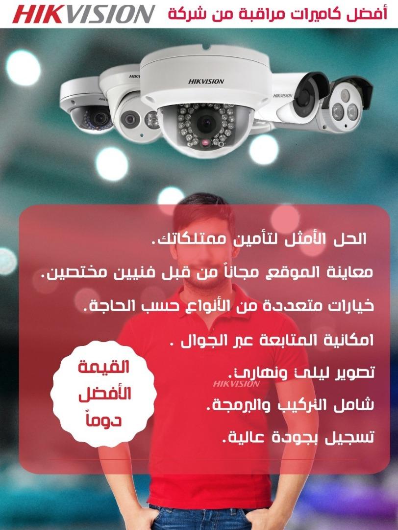 أقوى,عروض,كاميرات,المراقبة,ماركة,هيك,فجن,العالمية, HIKVISION,مع التركيب والبرمجة والتعليم,0538344786