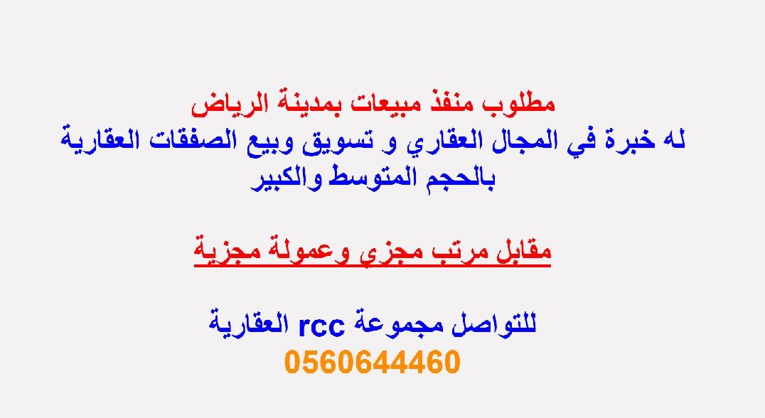 مطلوب منفذ مبيعات بمدينة الرياض مرتب مجزي وعمولة مجزية 0560644460 مجموعة rcc العقارية