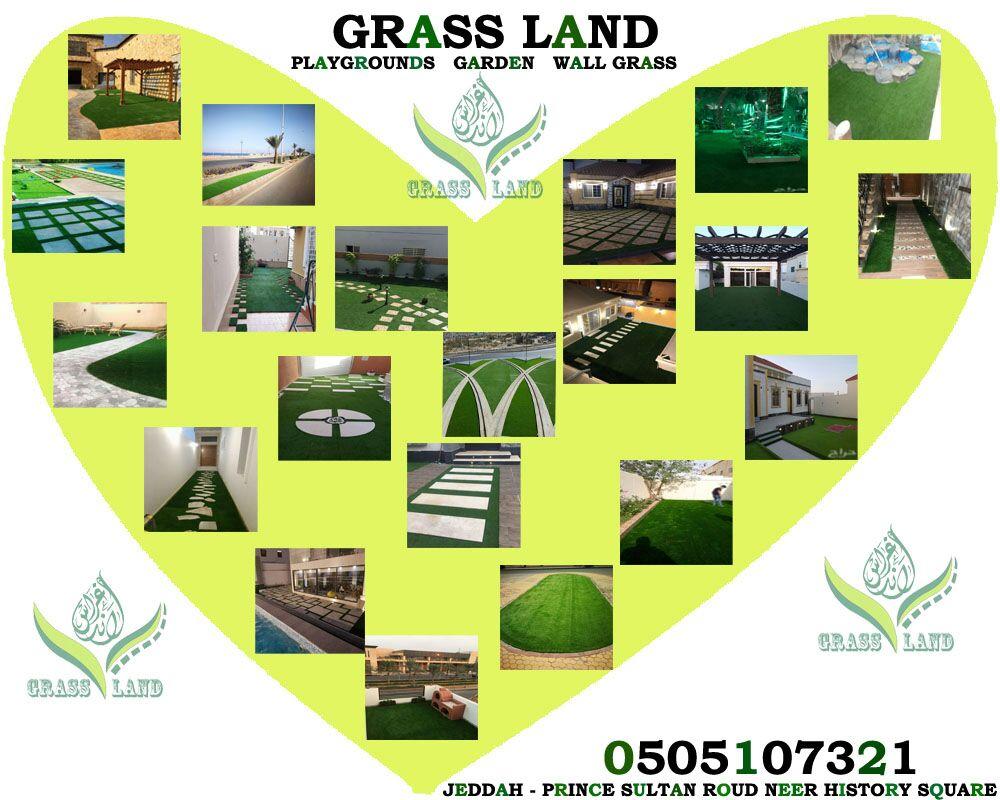 العشب الصناعي - الارضيات المطاطيه  ملاعب رياضية - حدائق مسابح - شلالات - نوافير