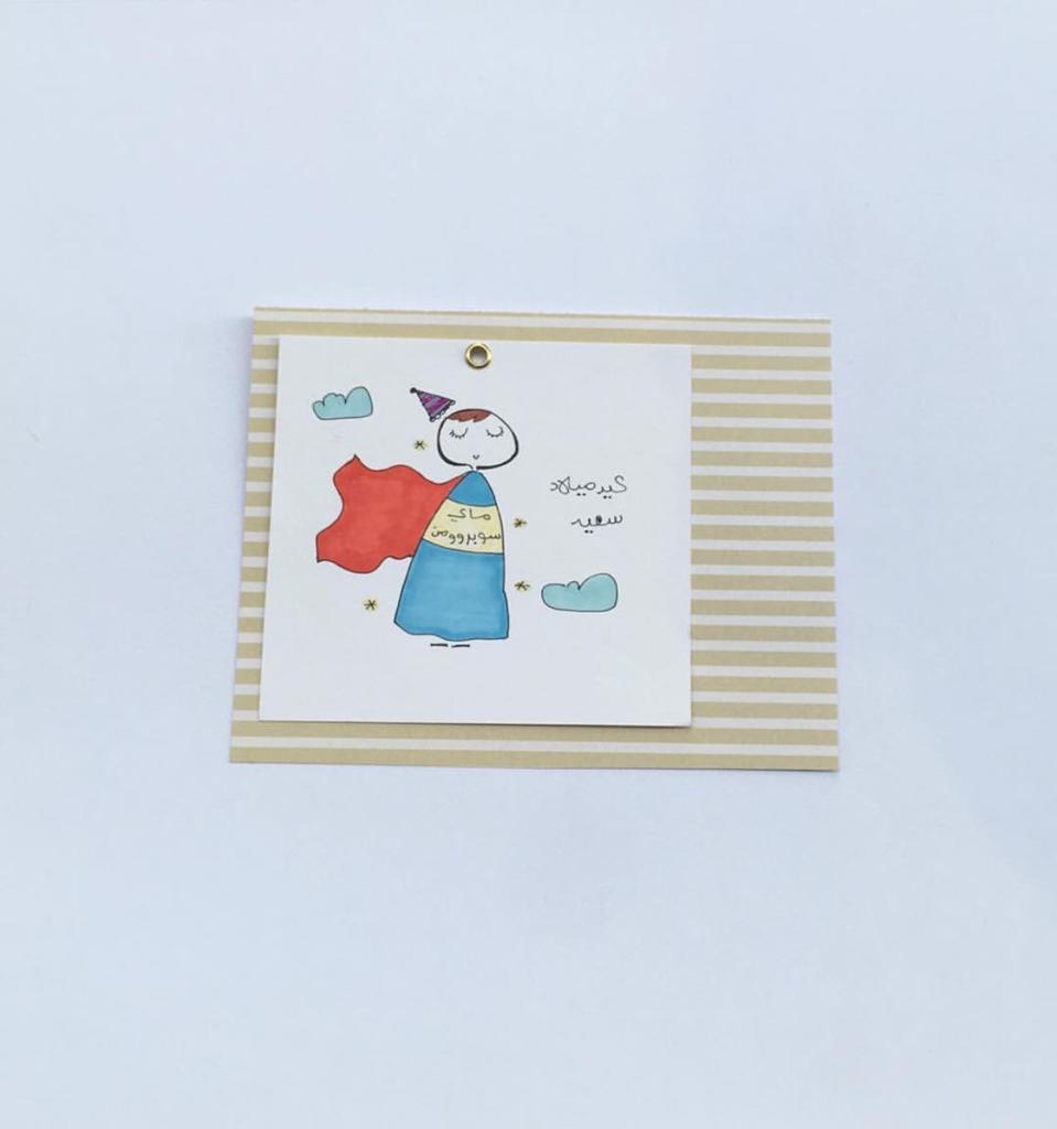متخصصه في عمل بطاقات التهنئه بطاقات الهدايا لمناسباتكم السعيدة Card Designer
