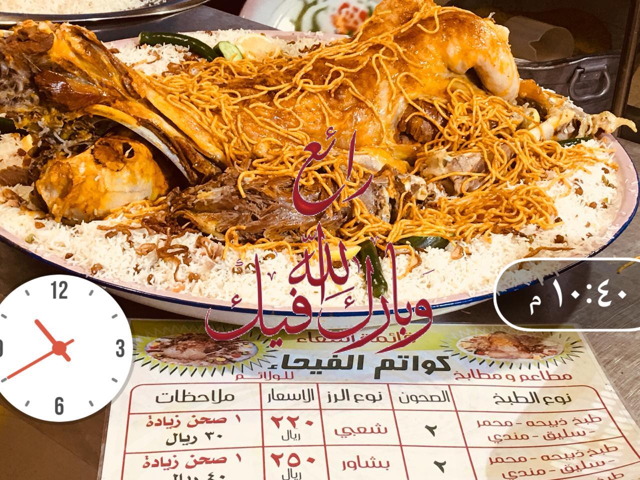 مطاعم كواتم مندي الحاتم ولائم حفلات وجبات عقود مع الشركات المجمعات الجبيل 0133489999