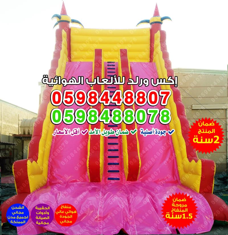 نبيع زحاليق هوائية نفخ ارتفاع 8 متر