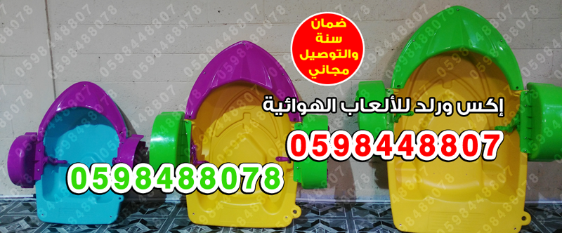 نبيع زحليقات جافة نفخ ارتفاع 9 متر