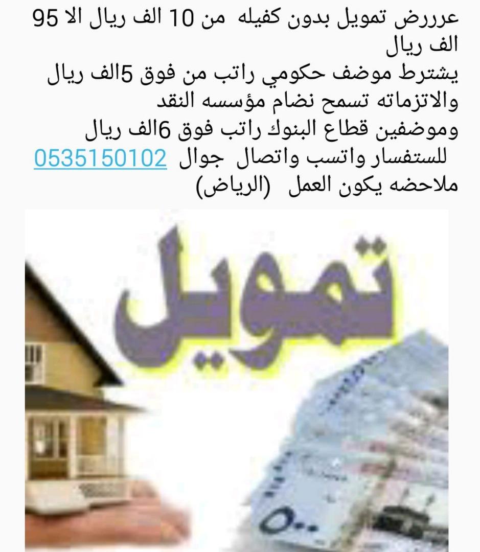 عرض تمويل بدون كفالة من 10 الاف ريال الى 95 الف مدينة الرياض 0535150102