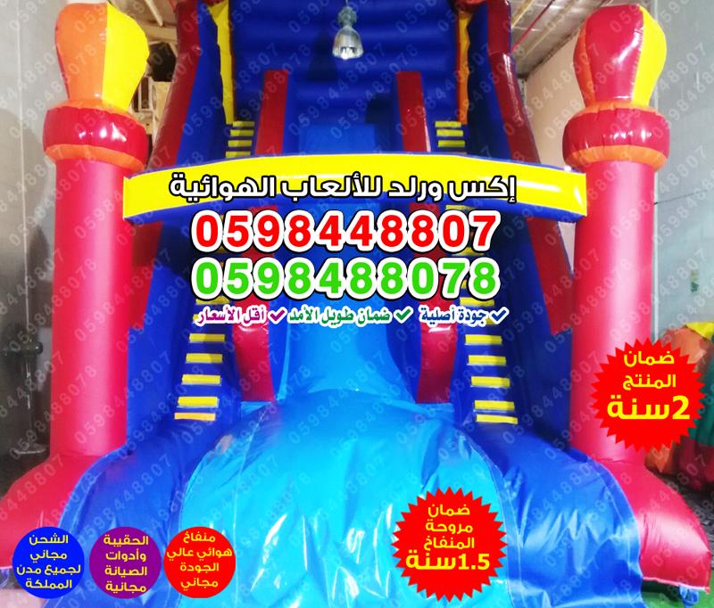 نطيطة شبك لون وردي مقاس 4.5 قدم / 1.38 متر مع شبك حماية