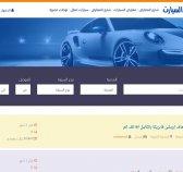 معارض,السيارت,موقع,بيع,شراء,السيارات,الأول,جميع, مدن,الخليج,العربي,maared-sa.com
