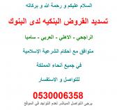 تسديد,القروض,البنكيه,متعثرات,جميع,البنوك,السعودية,0530006358