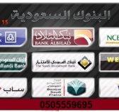 تسديد,قروض,الراجحي,الأهلي,جميع,البنوك,السعودية, متعثرات,سما,0505559695