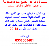 تسديد قروض لدى جميع البنوك السعودية استخراج قرض جديد تسديد المتعثرات الفيزا والبطاقات 0530000481